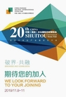 Shuitou stone fair China 8-11 novembre2019